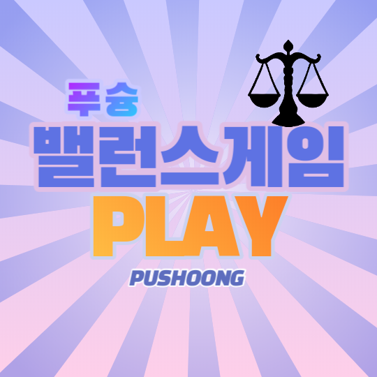 play balance game image
